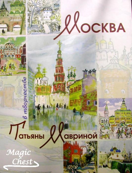 Москва в творчестве Татьяны Мавриной