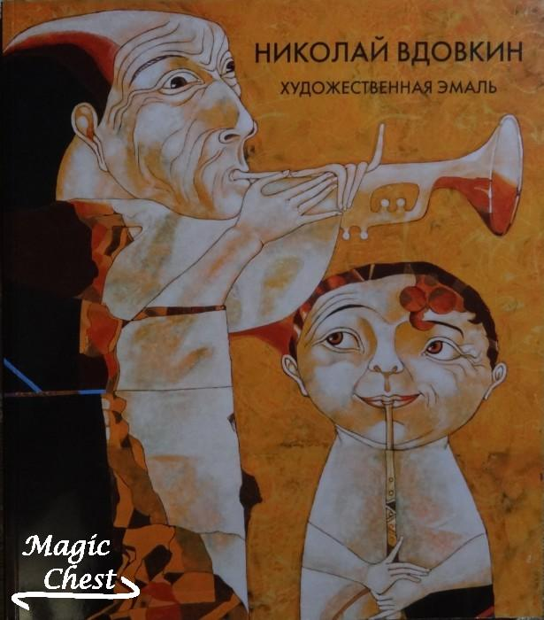 Николай Вдовкин. Художественная эмаль. Каталог работ