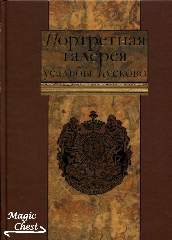 Портретная галерея усадьбы Кусково. Из собрания XVIII века графов Шереметевых