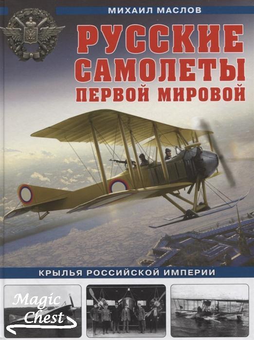 Русские самолеты Первой мировой. Крылья Российской империи