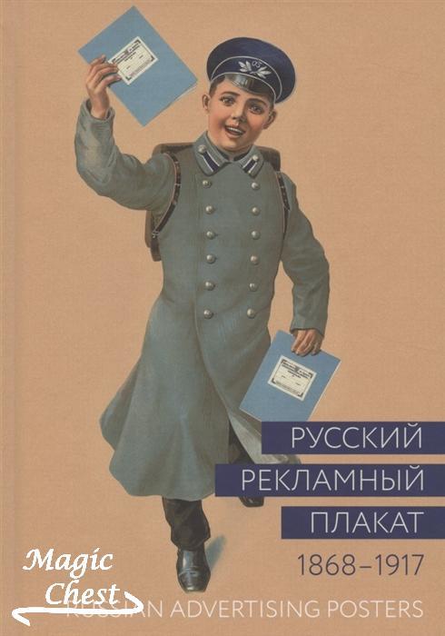 Снопков П., Шклярук А. Русский рекламный плакат. 1868–1917.