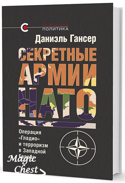 Секретные армии НАТО. Операция Гладио и терроризм в Западной Европе