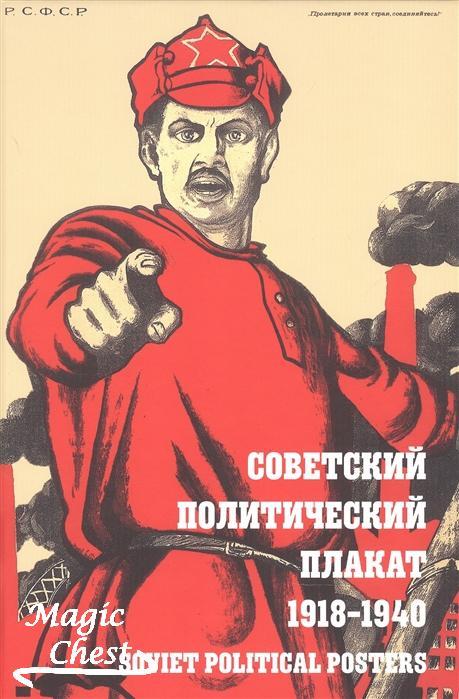 Снопков П., Шклярук А. Советский политический плакат 1918 — 1940