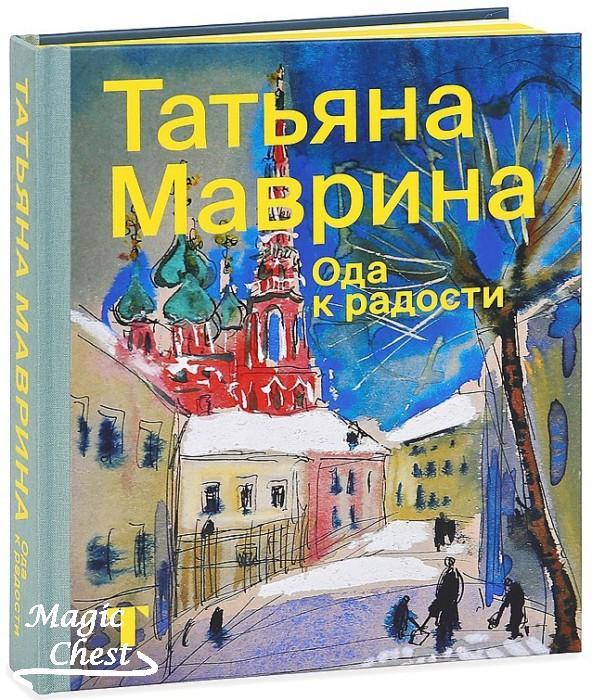 Татьяна Маврина. Ода к радости