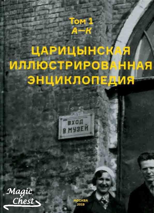 Царицынская иллюстрированная энциклопедия. Том 1. А-К