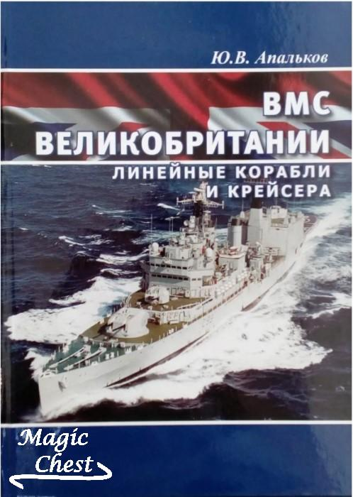 ВМС Великобритании. Линейные корабли и крейсера