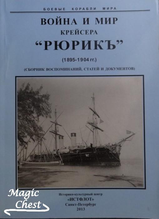 Война и мир крейсера Рюрик. 1895-1904 гг.