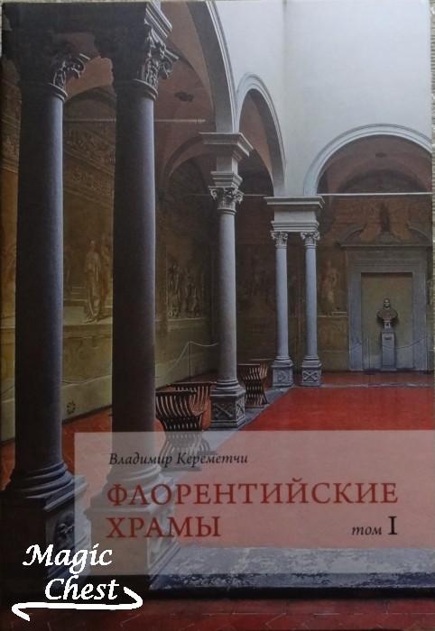 Кереметчи В.С. Флорентийские храмы, 2 тома