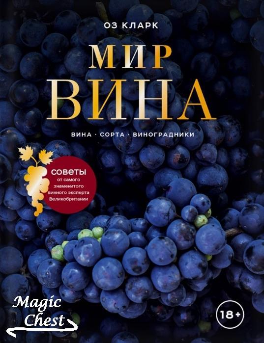 Мир вина. Вина, сорта, виноградники