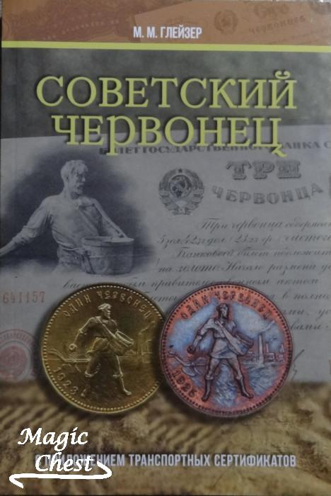 Глейзер М. М. Советский червонец