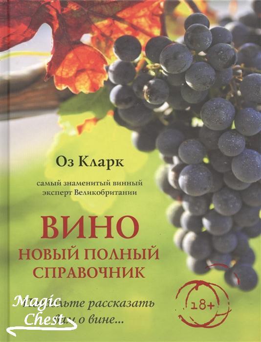Кларк О. Вино. Новый полный справочник