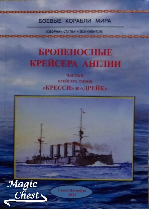 Броненосные крейсера Англии. Часть II. Крейсера типов «Кресси» и «Дрейк»