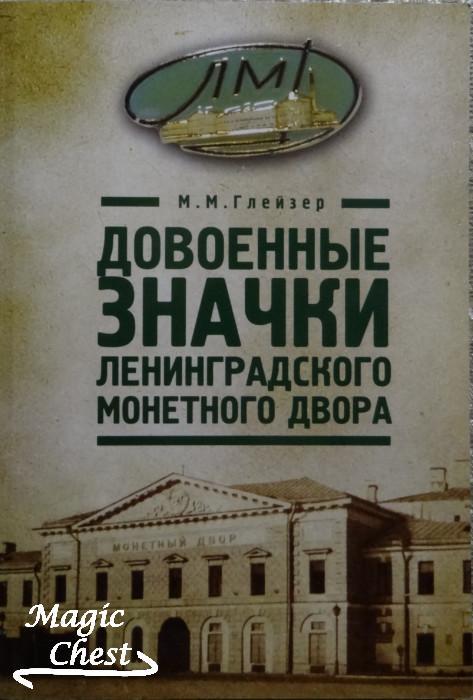 Глейзер М. Довоенные значки Ленинградского монетного двора