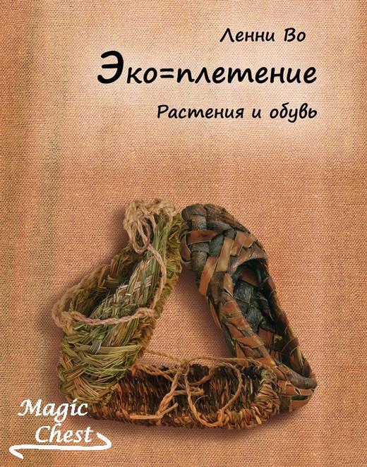 Эко-плетение. Растения и обувь