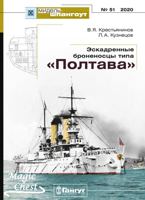 Эскадренные броненосцы типа «Полтава»
