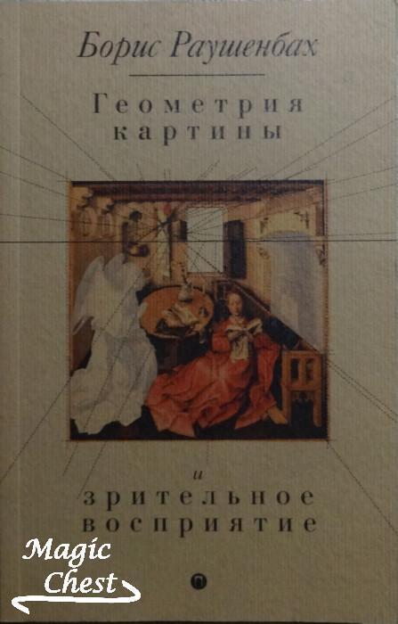 Раушенбах Б. Геометрия картины и зрительное восприятие