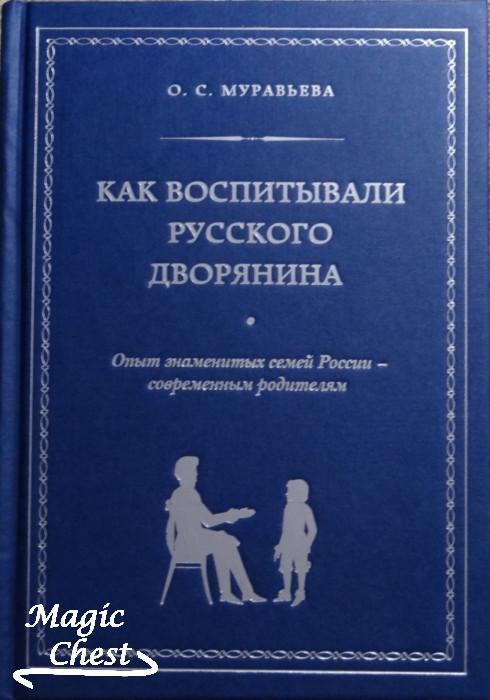 Муравьева О. Как воспитывали русского дворянина