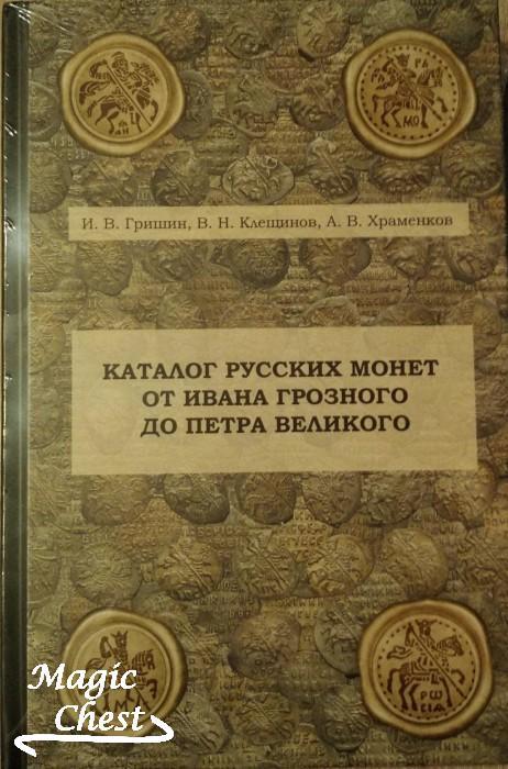 Каталог русских монет от Ивана Грозного до Петра Великого, 2021 г., изд.2-е