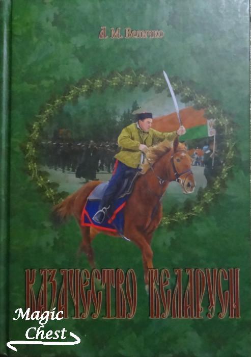 Величко А.М. Казачество Беларуси