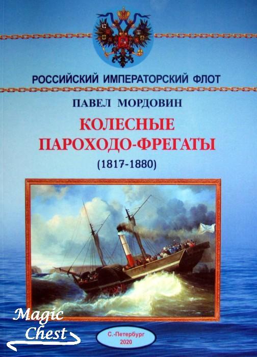 Колесные пароходо-фрегаты (1817-1880)