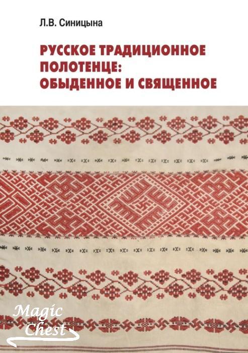 Русское традиционное полотенце: обыденное и священное