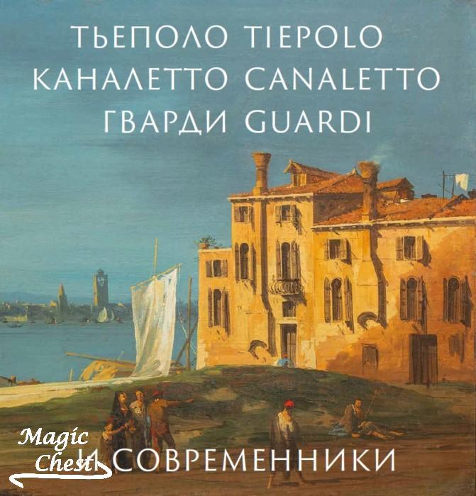 Тьеполо, Каналетто, Гварди и современники. Картины венецианских мастеров XVIII века