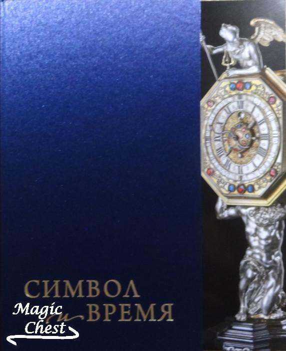 Западноевропейские часы XVI- начала XVIII века в собрании Музеев Московского Кремля. Символ и время