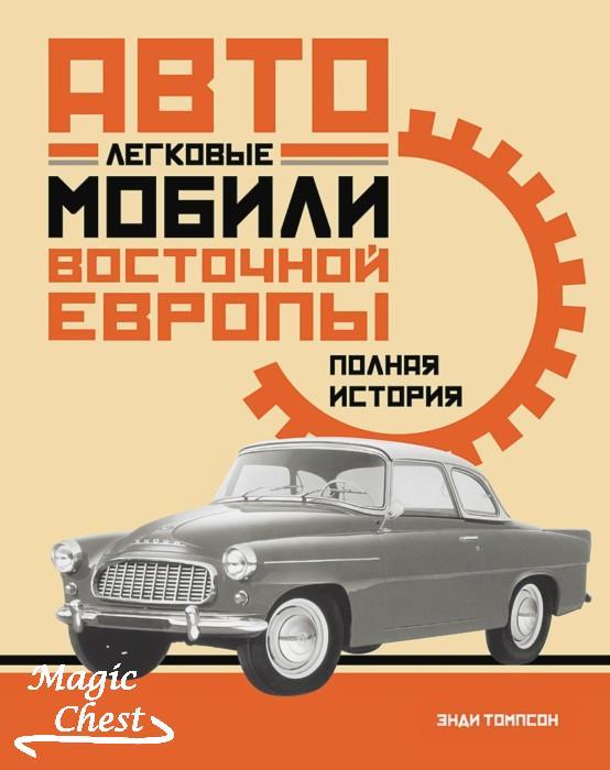 Легковые автомобили Восточной Европы. Полная история