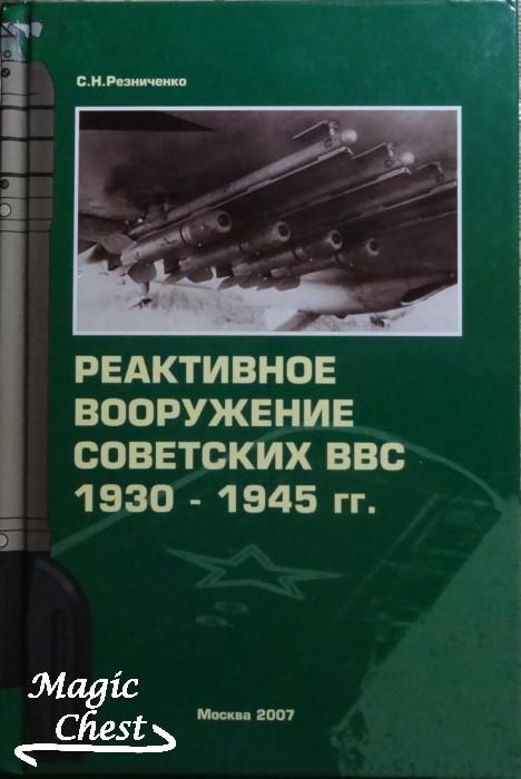 Реактивное вооружение советских ВВС 1930–1945 гг.