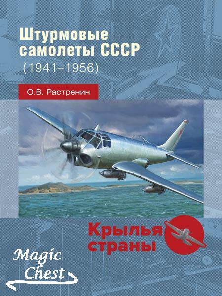 Штурмовые самолеты СССР (1941–1956)