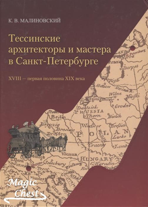 Тессинские архитекторы и мастера в Санкт-Петербурге. XVIII — первая половина XIX века