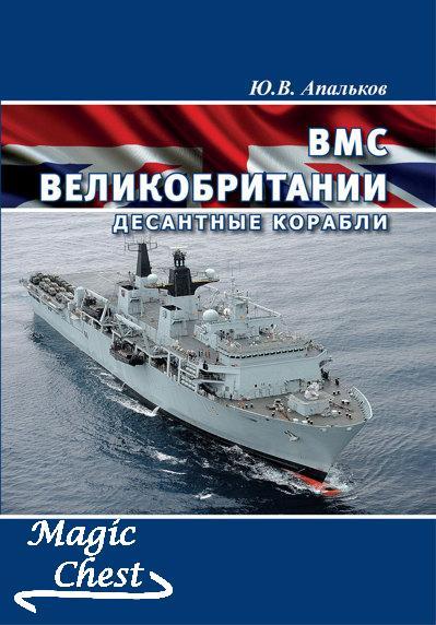 ВМС Великобритании. Десантные корабли