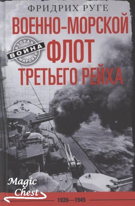 Военно-морской флот Третьего Рейха. 1939-1945