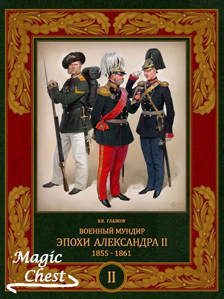 Военный мундир эпохи Александра II. 1855–1861. Том 2