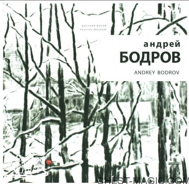 Андрей Бодров. Художник-график