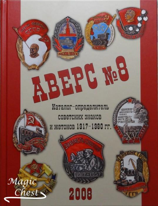 Аверс 8. Каталог-определитель советских знаков и жетонов 1917-1980 гг