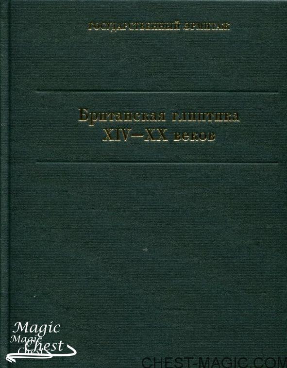 Британская глиптика XIV-XX веков. Каталог коллекции