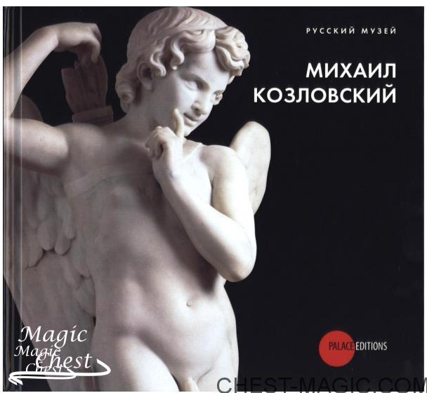 Mikhail_Kozlovsky