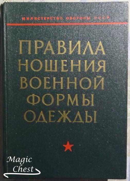 Правила ношения военной формы одежды военнослужащими Советской Армии и Военно-Морского Флота