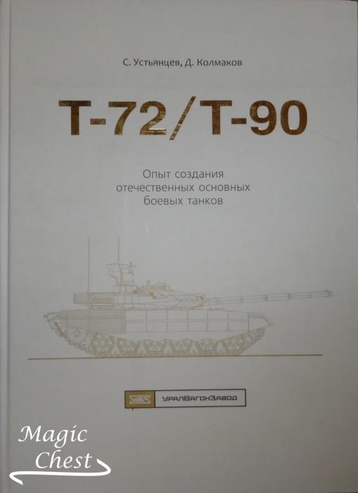 Т-72/Т-90 Опыт создания отечественных основных боевых танков