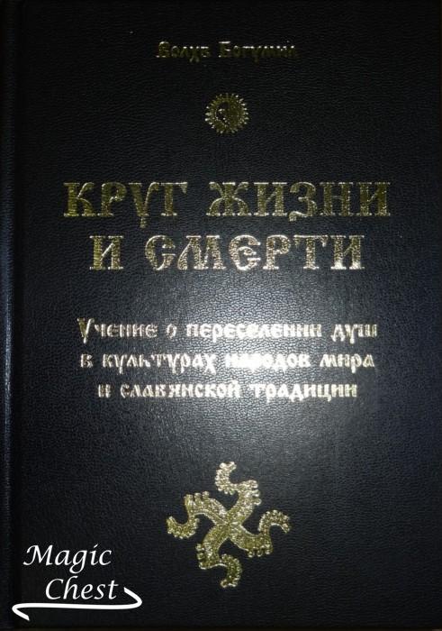 Krug_zhizny_i_smerty_new