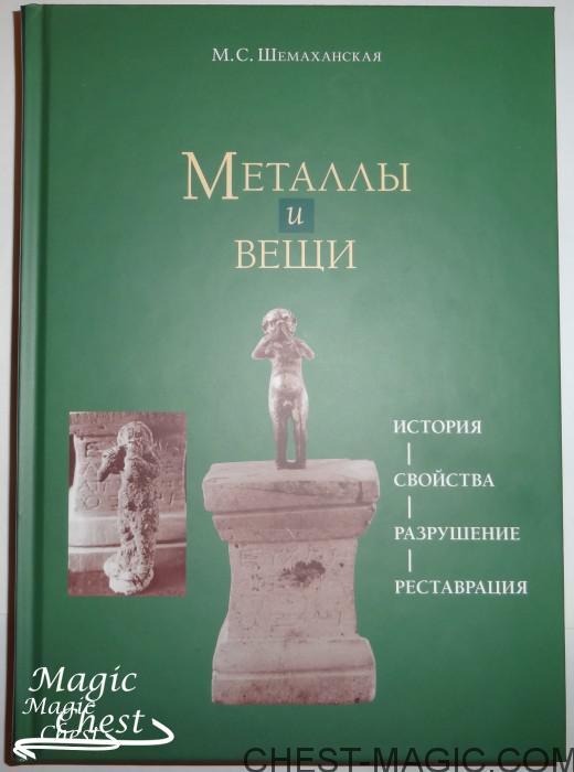 Металлы и вещи: история, свойства, разрушение, реставрация