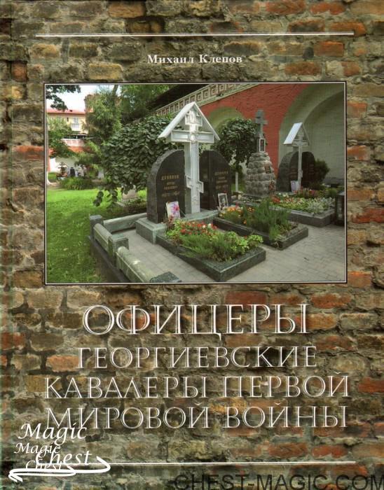 Ofitsery_georgievskye_kavalery_pervoy_mirovoy_voyny