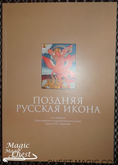 Pozdnya_russkaya_ikona