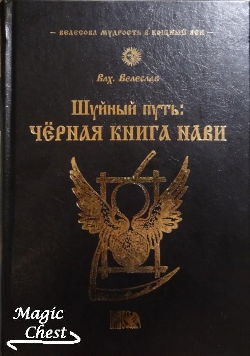 Shuiny_put_chernaya_kniga_Navy0