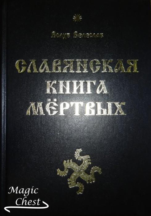 Slavyanskaya_kniga_mertvykh_new