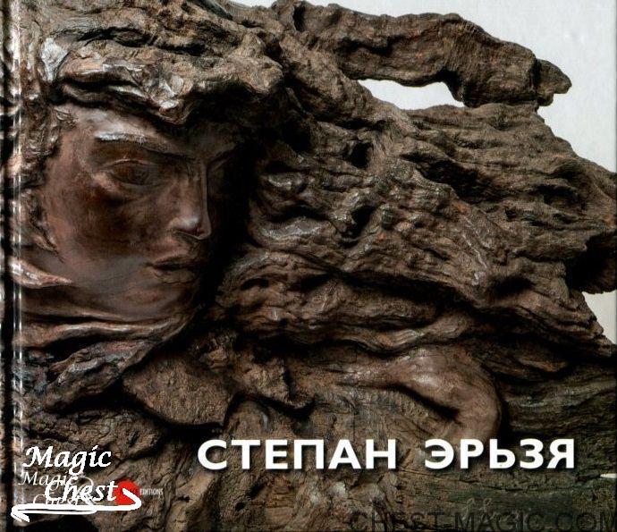 Stepan_Erzya
