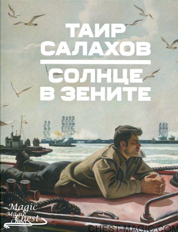 Tair_Salakhov_Solntse_v_zenite