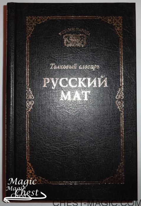 Толковый словарь Русский мат