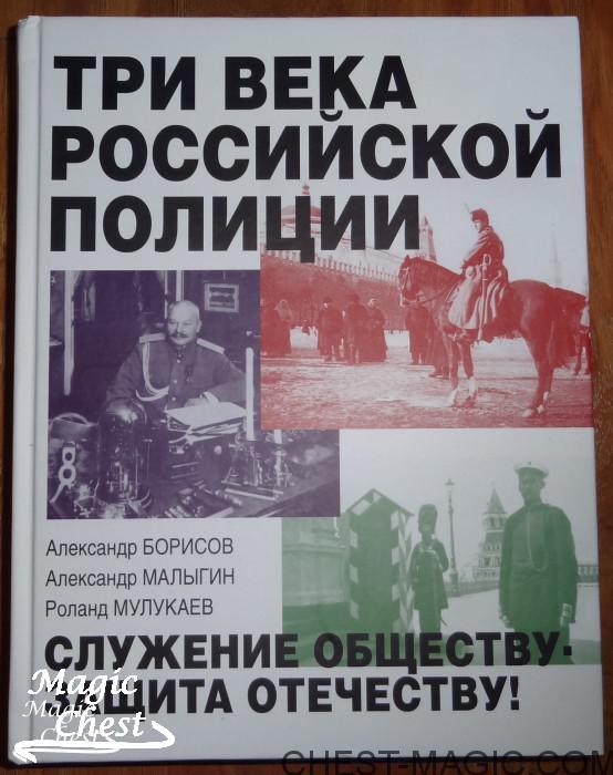 Try_veka_ross_politsii